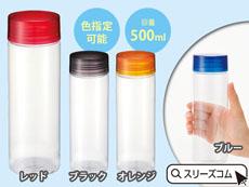 【色指定可能】クリアボトル500ml