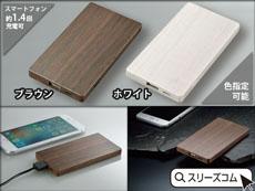 USB充電器3000mAh:木目柄