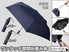 自動開閉機能オート折りたたみ傘