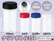 【色指定可能】ショートクリアボトル350ml