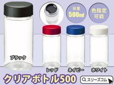 【色指定可能】広口クリアボトル500ml