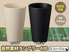 自然素材のタンブラー430ml