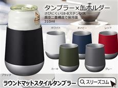 【色指定可能】保冷温ステンレスサーモカップ