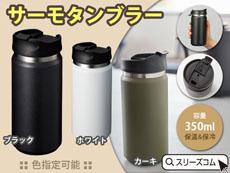 【色指定可能】保冷温ステンレスサーモ蓋付ボトル