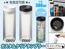 台紙カスタム耐熱クリアマグボトル380ml