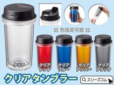 【色指定可能】台紙カスタム耐熱クリアタンブラー400ml