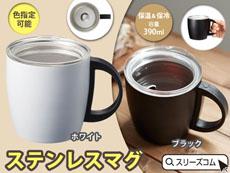【色指定可能】マットカラー保冷温ステンレス真空二重マグカップ