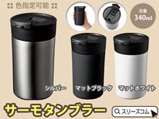 【色指定可能】保冷温蓋付ショートタンブラー340ml