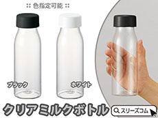 クリアボトル480ml:ミルク型