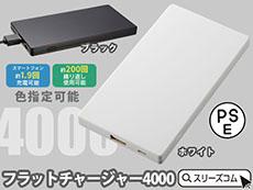 PSE対応カード型スマホバッテリー4000mAh