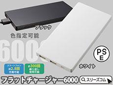 PSE対応カード型スマホバッテリー6000mAh