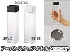 スティック型クリアボトル500ml