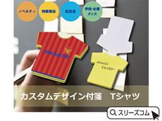 オリジナル制作99円付箋:Tシャツ
