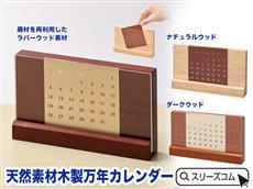 木製万年カレンダー