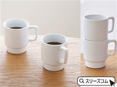 重ねて収納できる陶器マグカップ