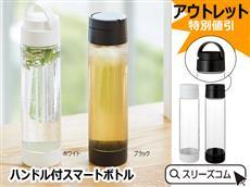 持ち手付きカラークリアボトル550ml