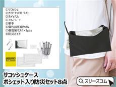 サコッシュケースポシェット入り防災セット8