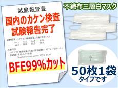 使い捨て不織布三層マスク1枚。BFE99%カット証明(50枚単位ごと)