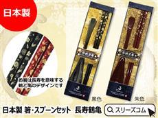 【日本製】ギフト用箸・スプーンセット(鶴亀・無地匙)