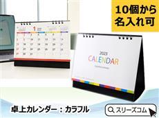 デルタカレンダー(台に名入れ可能)