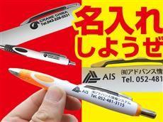 オリジナル色指定対応のホワイトメタリックペン