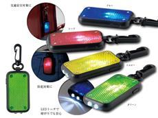 安全対策記念品。反射板LEDライト