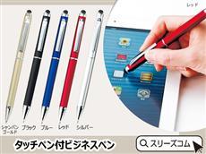 手軽さNO1タッチペン付ビジネスペン