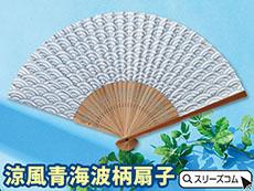 夏に涼しげな青海波扇子