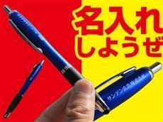 タッチペンときどきボールペン