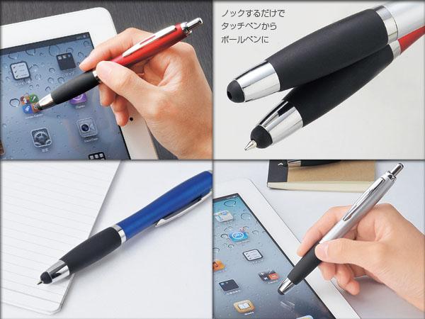 タッチペンとしては高級品説明イメージ