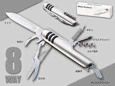 使いやすい8徳ナイフ
