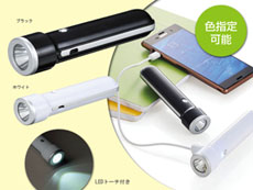 スマホバッテリー充電可能ライト
