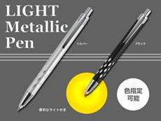 手元が光るボールペン