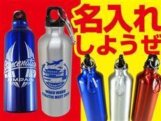 色柄指定可能なカラビナ付アルミスポーツボトル500ml