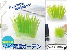 気化熱加湿ペーパー:グリーン