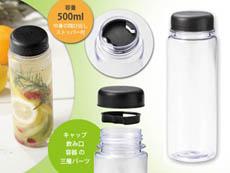 透明ボトルケース500ml