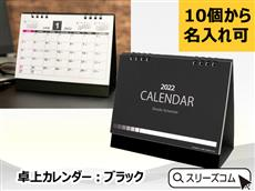 卓上カレンダー:ブラック
