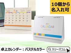卓上カレンダー:パステルカラー