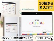 磁石付壁掛けミニカレンダー