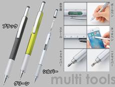 マルチツールボールペン
