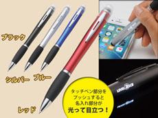 【光る名入れ】ボールペン(タッチペン付)