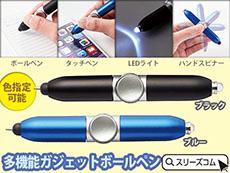 多機能ガジェットボールペン