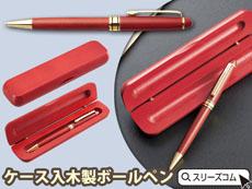メイプルウッド製ギフトボールペン