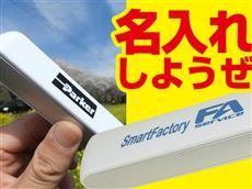 スマホモバイルバッテリー<PSEマーク付>