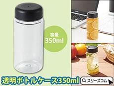 透明ボトルケース350ml