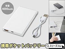 PSE対応:カードタイプモバイルバッテリー4000mAh