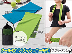 気化熱ひんやりタオル(メッシュ巾着付き)