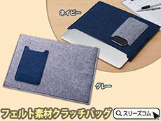 布製A4封筒バッグ