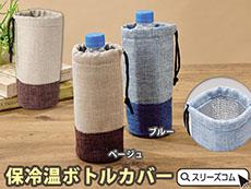 人気素材風保冷温ペットボトルカバー