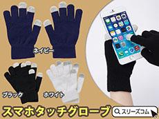 基本的なスマホ手袋